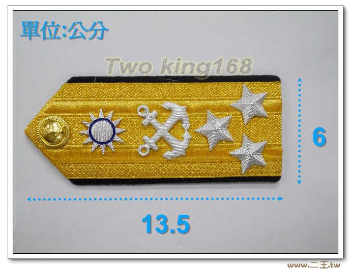 海軍上將軍常服肩章