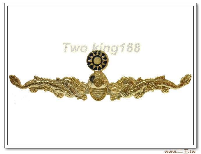 ★☆海軍救難隊徽章(金色銅質) bn15-1★ 國軍 軍裝☆海軍★軍便服 軍常服