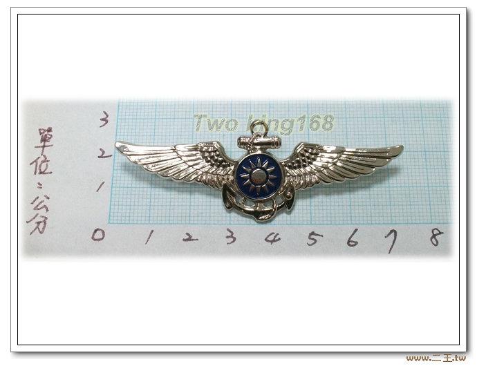 ★☆海軍航空大隊徽章(銀色銅質) bn12-2★國軍 軍裝☆海軍★軍便服 軍常服
