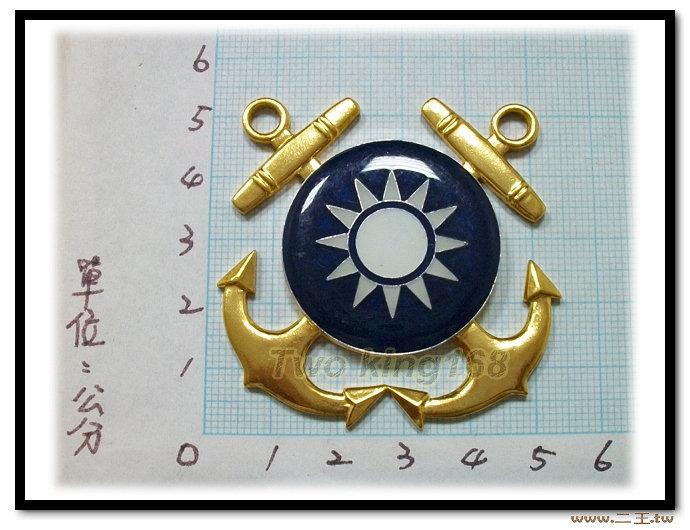 特大版海軍徽章(鋁質) bg1-3★國軍 軍裝☆海軍