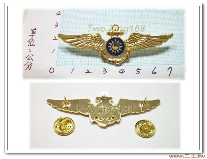 ★☆海軍航空徽(金色銅質1-6) bn12-1★國軍 軍裝☆海軍★軍便服 軍常服