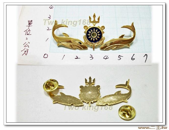 ★☆海軍海蛟大隊徽章(金色銅質大1-5) bn13-1★國軍 軍裝☆海軍★軍便服 軍常服