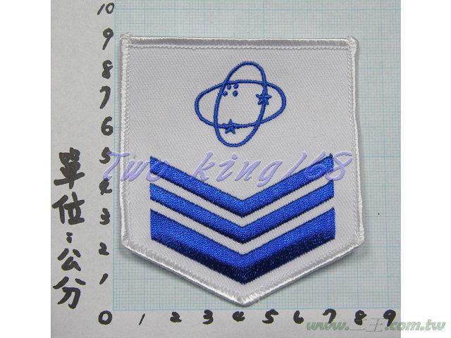 ★☆電子兵科臂章(中士)白★國軍 軍裝☆海軍★軍便服 軍常服