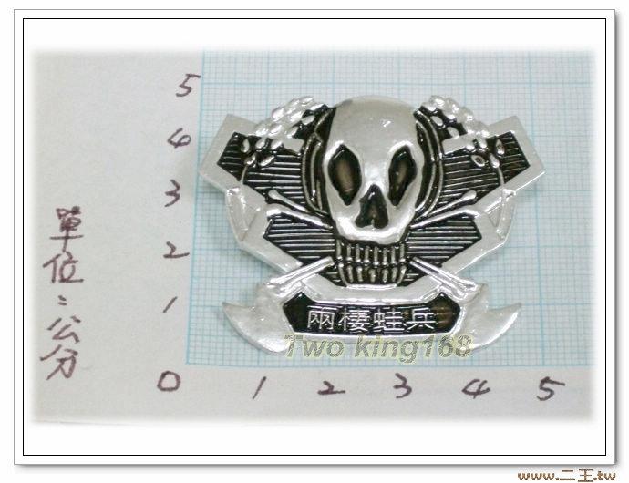 ★☆兩棲蛙兵榮譽徽(鋁質) ba14-6★國軍 軍裝☆海軍★軍便服 軍常服