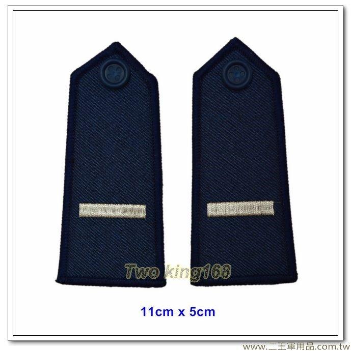 空軍軍便服肩章-少尉(女軍官專用) 一付100元