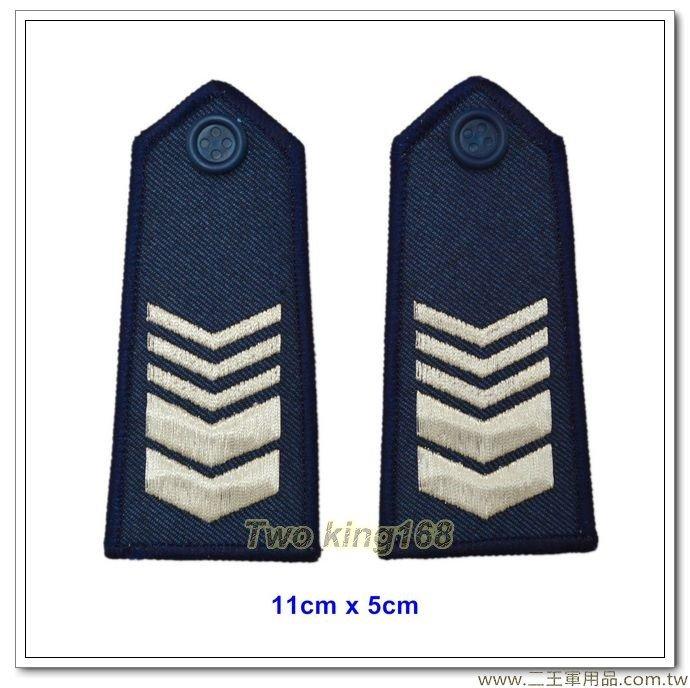 空軍軍便服肩章-一等長(女士官專用) 一付100元