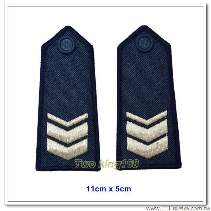 空軍軍便服肩章-三等長(女士官專用) 一付100元