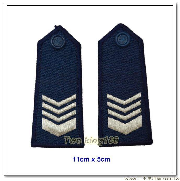 空軍軍便服肩章-上士(女士官專用) 一付100元