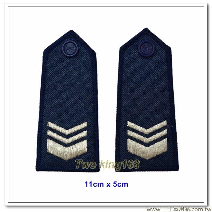 空軍軍便服肩章-中士(女士官專用) 一付100元