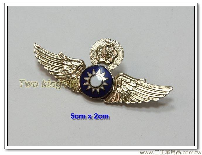 空軍指揮級飛行徽章(銅質中型)(軍便服專用)-飛行胸章【bf11-4】120元
