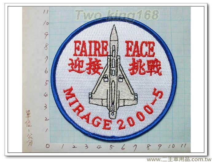 幻象2000戰機-機種章-空軍臂章3-11-1