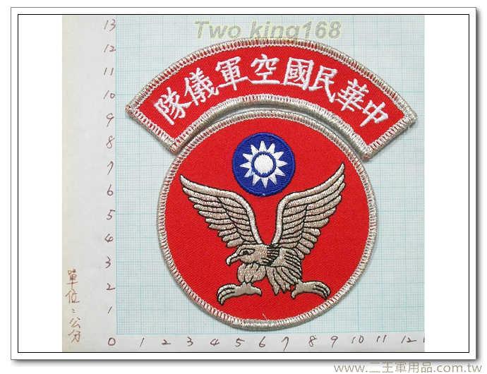 空軍儀隊臂章(軍禮服用)-國內55-1 國軍 軍裝☆軍便服 軍常服