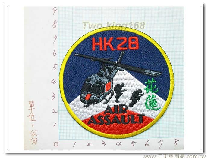 HK-28空中突擊隊(國內94) 國軍
