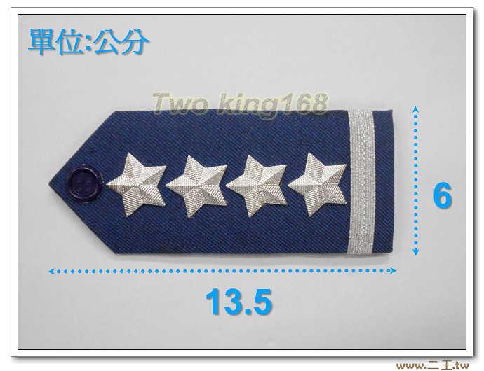 空軍一級上將軍便服肩章