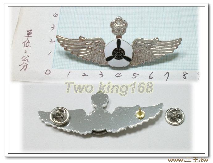 ★☆空軍機械資深級飛行胸章(鋁質)bf6-8★國軍 軍裝☆軍便服 軍常服