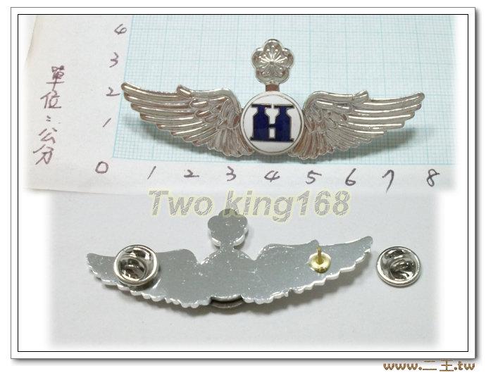 ★☆空軍偵察資深級飛行胸章(鋁質)bf6-10★國軍 軍裝☆軍便服 軍常服