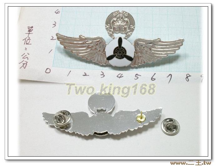 ★☆空軍機械指揮級飛行胸章(鋁質) bf5-8★★國軍 軍裝☆軍便服 軍常服