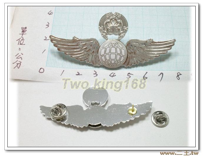 ★☆空軍領航指揮級飛行胸章(鋁質) bf5-5★★國軍 軍裝☆軍便服 軍常服