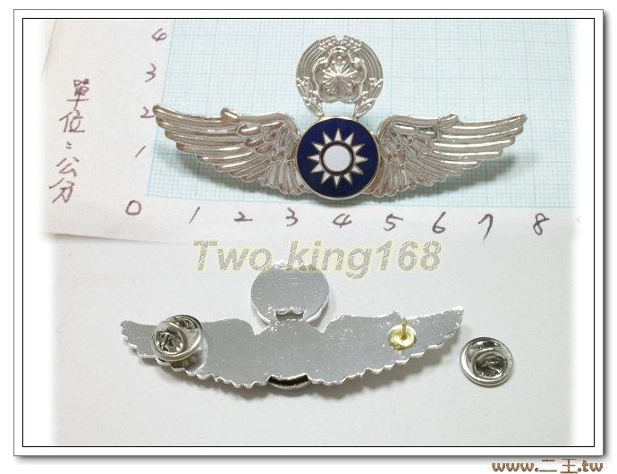 ★☆空軍指揮級飛行胸章(鋁質) bf5-1★★國軍 軍裝☆軍便服 軍常服