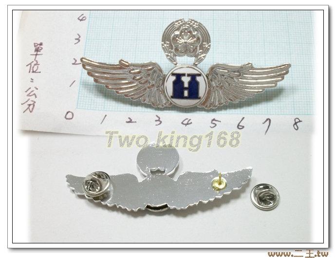 ★☆空軍偵察指揮級飛行胸章(鋁質) bf5-10★★國軍 軍裝☆軍便服 軍常服