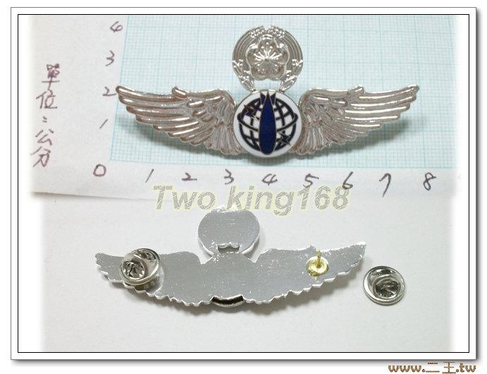 ★☆空軍航炸指揮級飛行胸章(鋁質) bf5-12★★國軍 軍裝☆軍便服 軍常服