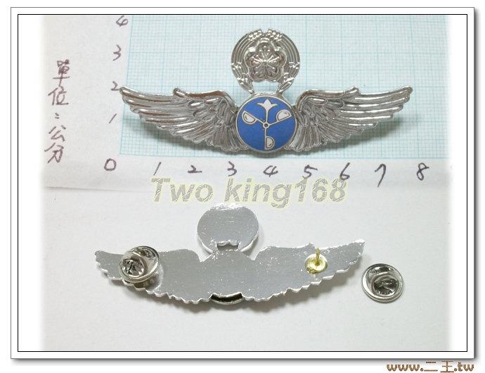 ★☆空軍氣象指揮級飛行胸章(鋁質) bf5-4★★國軍 軍裝☆軍便服 軍常服