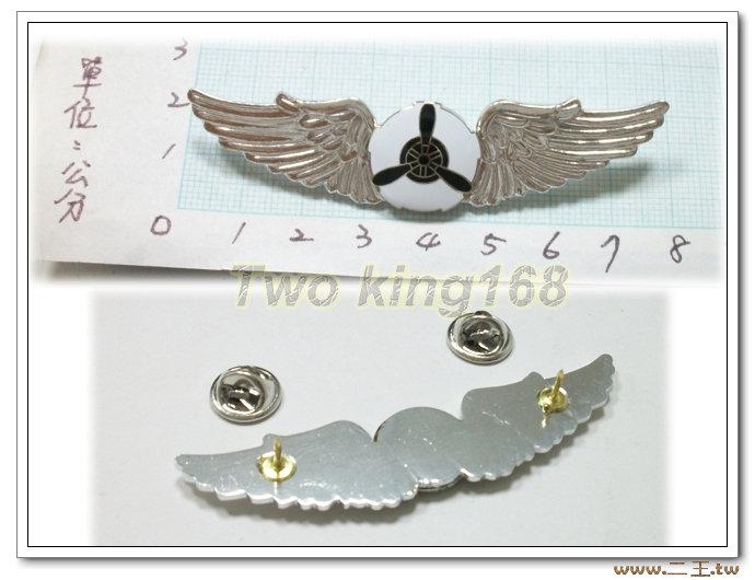 ★☆空軍機械初級飛行胸章(鋁質)bf7-8★★國軍 軍裝☆軍便服 軍常服