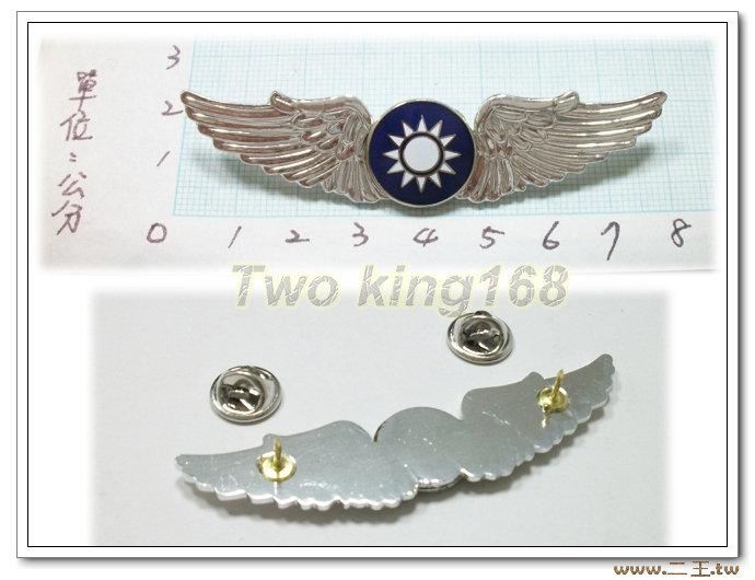 空軍初級飛行胸章(鋁質) bf7-1★★國軍 軍裝☆軍便服 軍常服