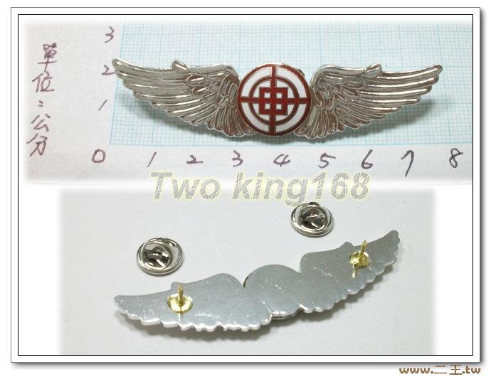 ★☆空軍射擊初級飛行胸章(鋁質)bf7-11★★國軍 軍裝☆軍便服 軍常服