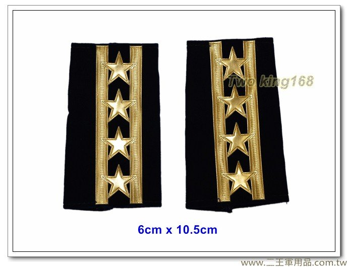 海巡軟式肩章-海巡肩牌-海巡階級-中校-警正二階(二線四星)100元