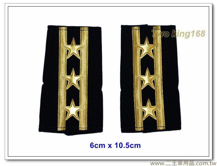 海巡軟式肩章-海巡肩牌-海巡階級-少校-警正三階(二線三星)100元