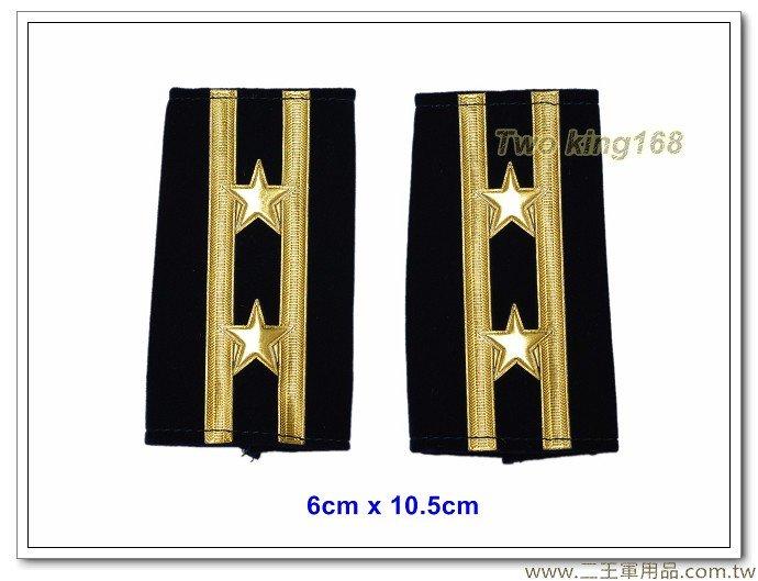 海巡軟式肩章-海巡肩牌-海巡階級-上尉-警正四階(二線二星)100元
