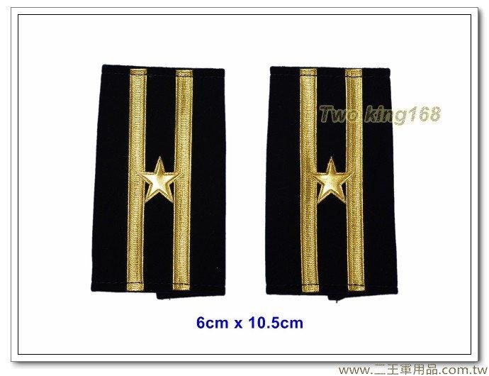 海巡軟式肩章-海巡肩牌-海巡階級-中尉-警佐一階(二線一星)100元