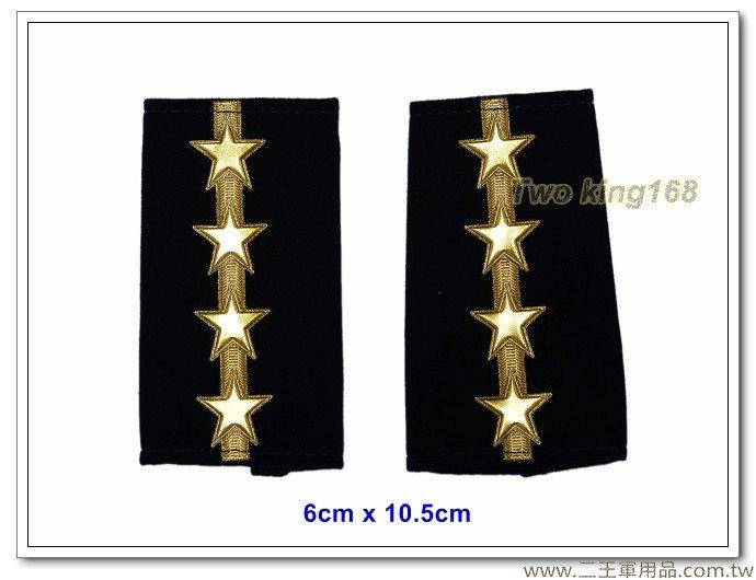 海巡軟式肩章-海巡肩牌-海巡階級-少尉/一等到三等長-警佐二階(一線四星)100元