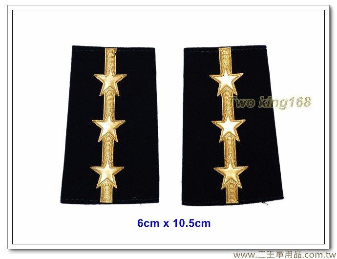 海巡軟式肩章-海巡肩牌-海巡階級上士-警佐三階(一線三星)100元