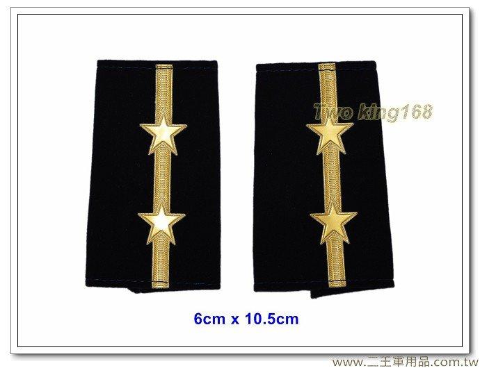海巡軟式肩章-海巡肩牌-海巡階級-中士-警佐四階(一線二星)100元