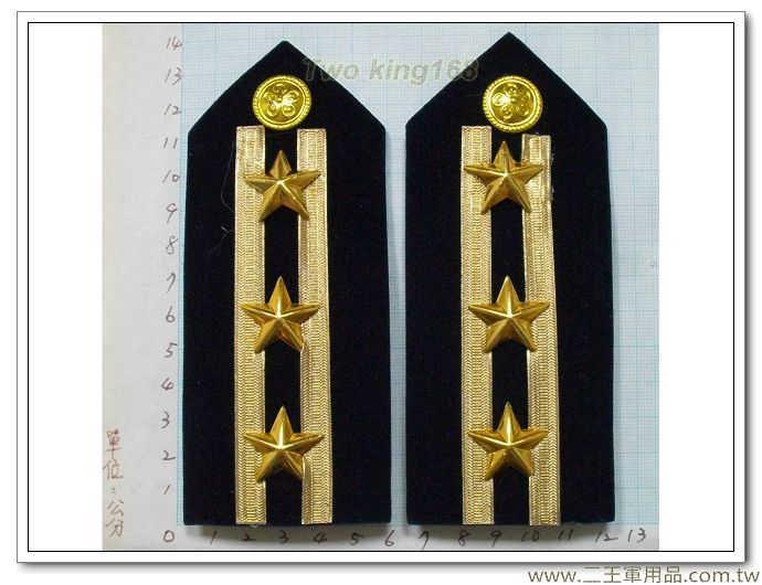 ☆★海巡硬式肩章 肩牌-階級 少校-警正三階(二線三星)