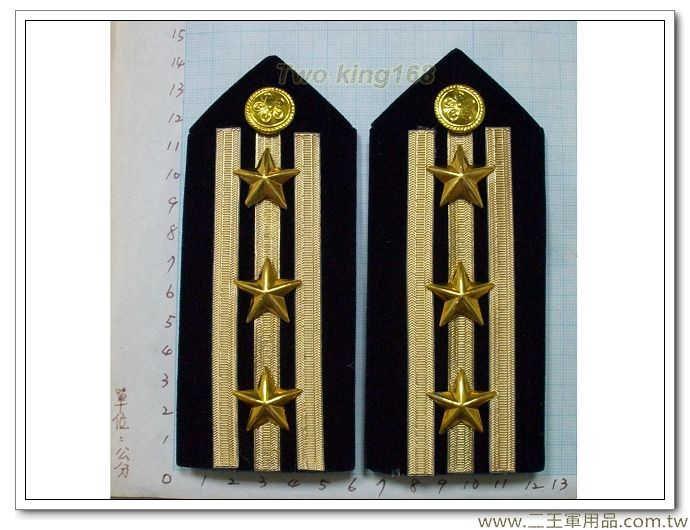★☆海巡硬式肩章-肩牌-階級-少將-警監三階(三線三星)