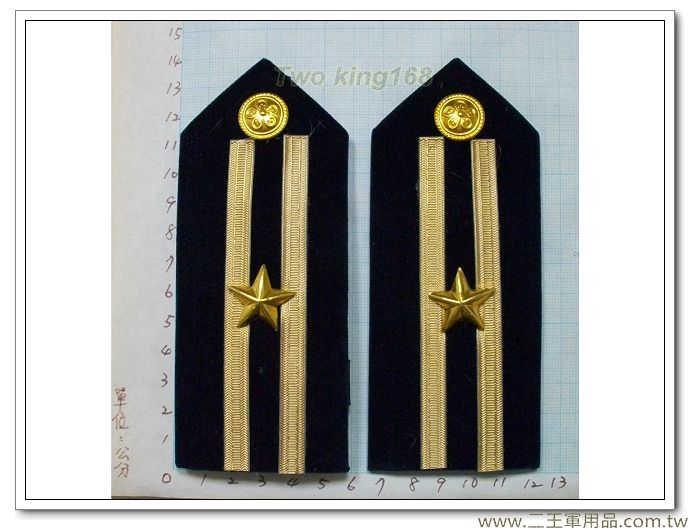海巡硬式肩章-海巡肩牌-海巡階級-中尉-警佐一階(二線一星)