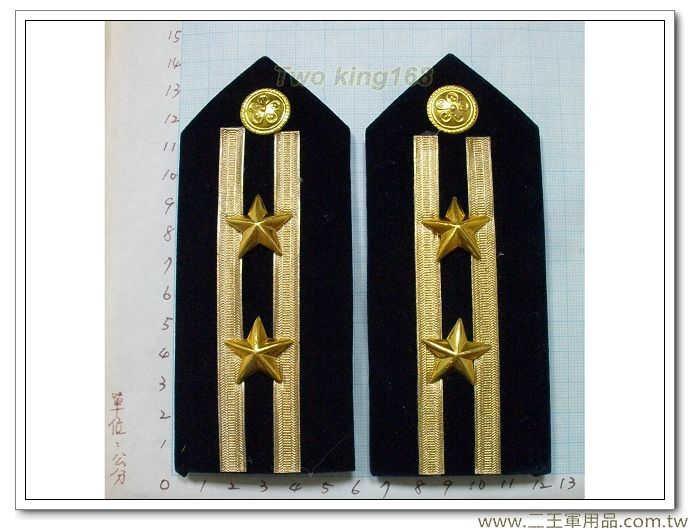 海巡硬式肩章-海巡肩牌-海巡階級-上尉-警正四階(二線二星)