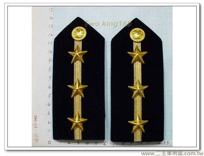 海巡硬式肩章-海巡肩牌-海巡階級-上士-警佐三階(一線三星)