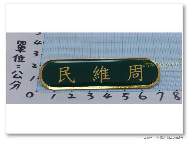 -士官兵軍便服名牌-綠色軍便服名牌(由右到左)(螺絲)一次兩片120元