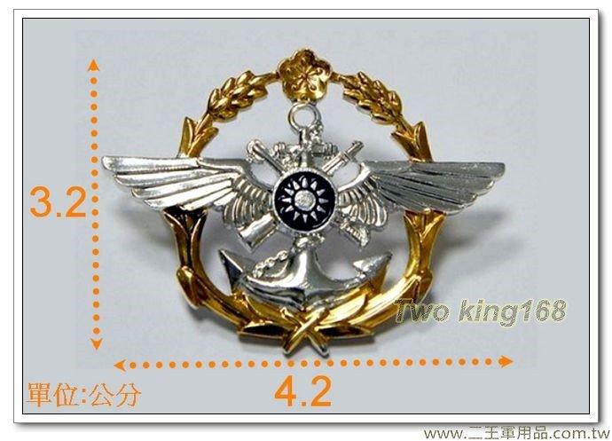國防部紀念徽(銅質)60元-ba19-1