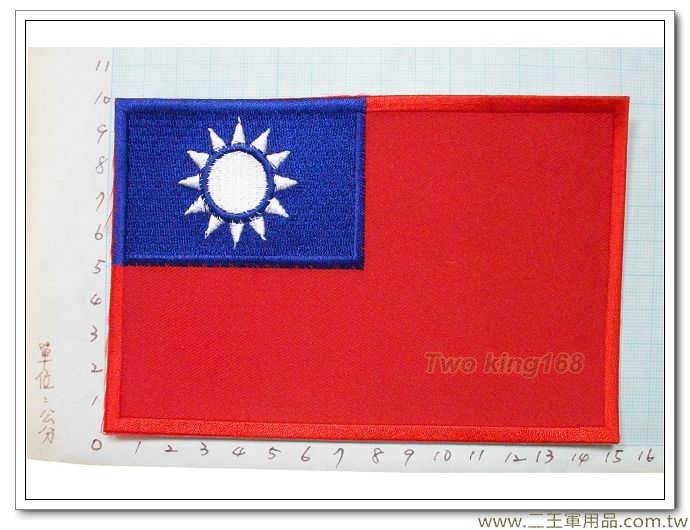 10x15公分國旗臂章