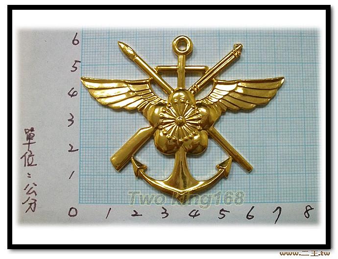 特大版政戰裝飾徽章-鋁質 bg1-5★國軍★陸軍