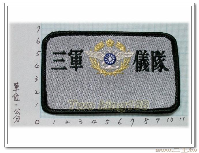 ★☆中華民國三軍儀隊名牌-國內36★國軍★ 軍樂隊