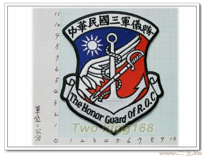 ★☆中華民國三軍儀隊臂章-國內37★國軍★軍樂隊
