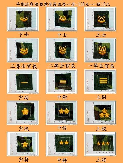 ★☆早期迷彩服領章套裝組合一套-陸軍早期領章-(迷彩底黃繡線)布領章-150元-一個10元