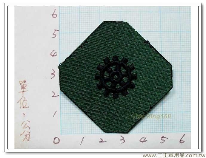 國軍數位迷彩服領章-新式布領章-軍用領章-運輸-5元