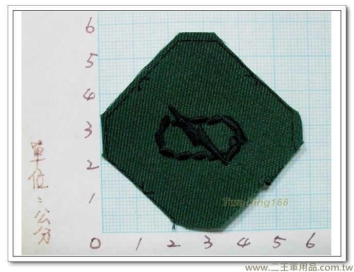 國軍數位迷彩服領章-新式布領章-軍用領章-裝甲-5元